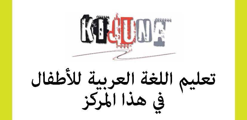 Arabischunterricht für Kinder
